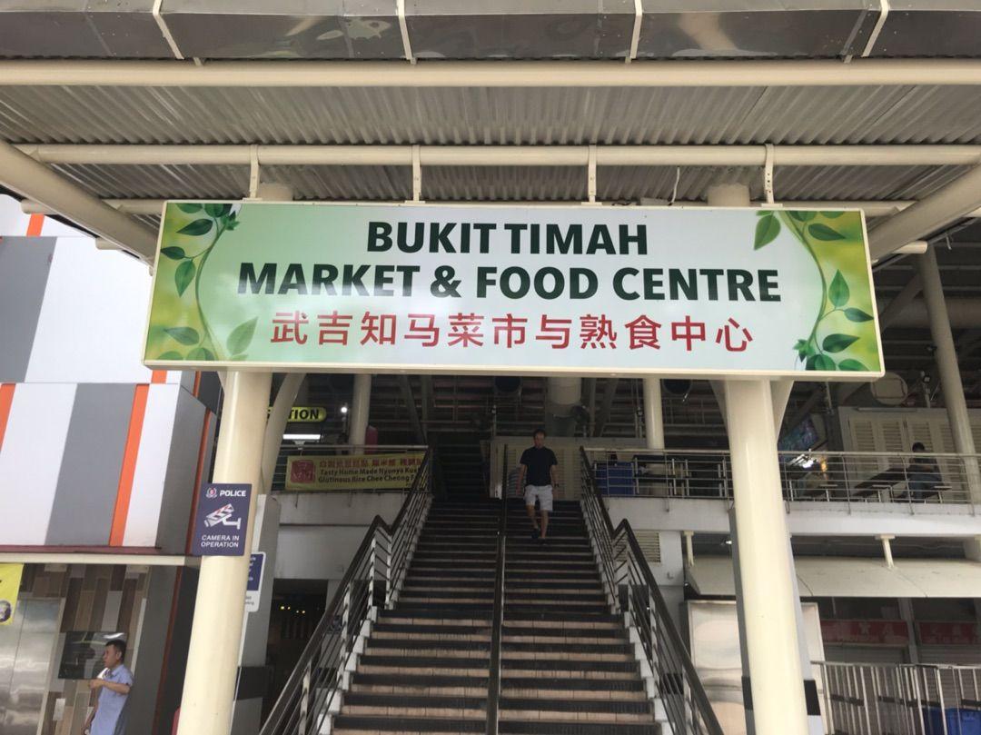 シンガポールローカル飯【ブキティマフードセンター / Bukit Timah Food Centre】@ブキティマ
