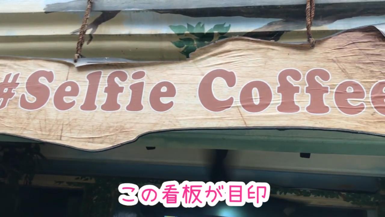 映えるカフェ【セルフィーコーヒー / Selfie Coffee】@ハジレーン
