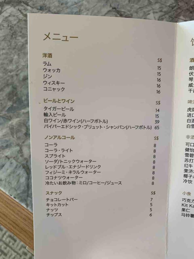 マリーナベイサンズ宿泊【クラブルームお部屋紹介】