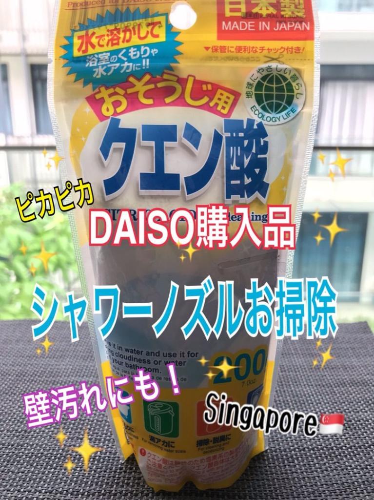 DAISOで購入!お掃除【クエン酸パウダー】でピカピカ!