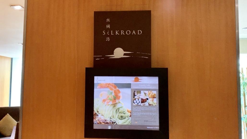 本格四川料理【SILK ROAD】で絶品麻婆豆腐@アマラホテル