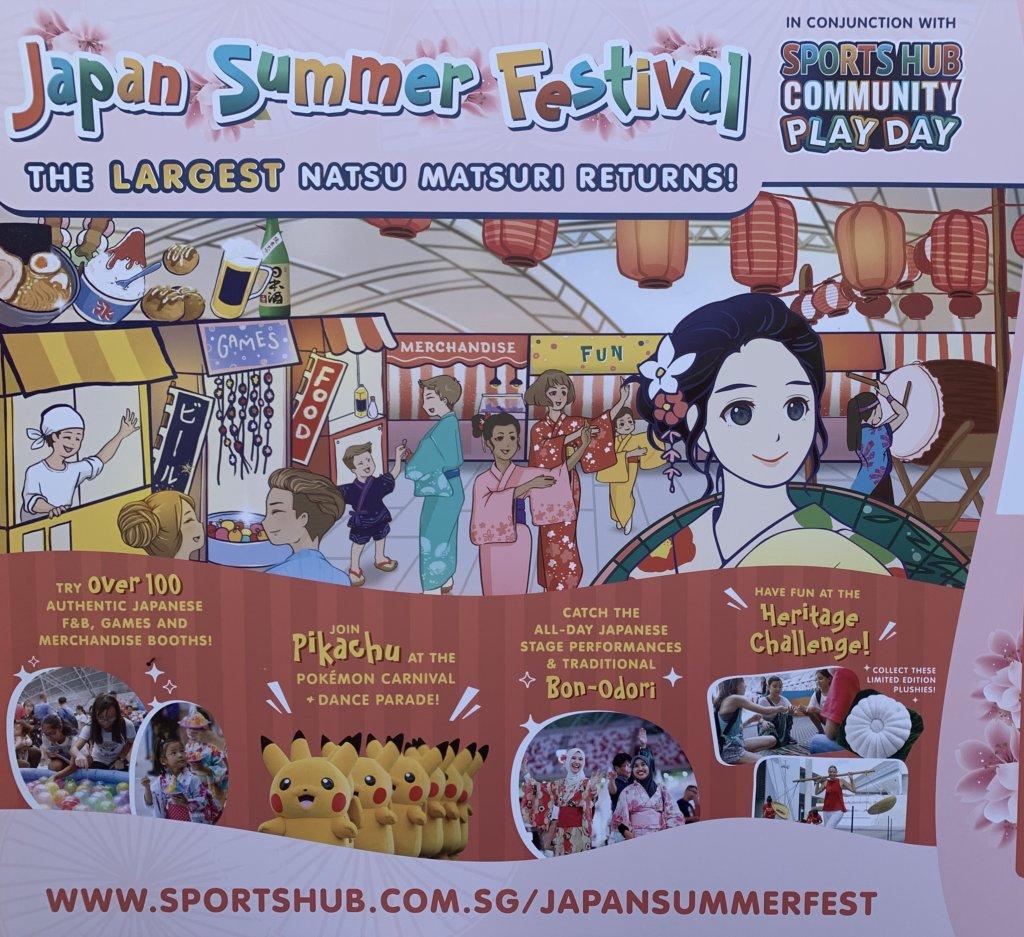 日本夏祭り【Japan Summer Festival 2019】
