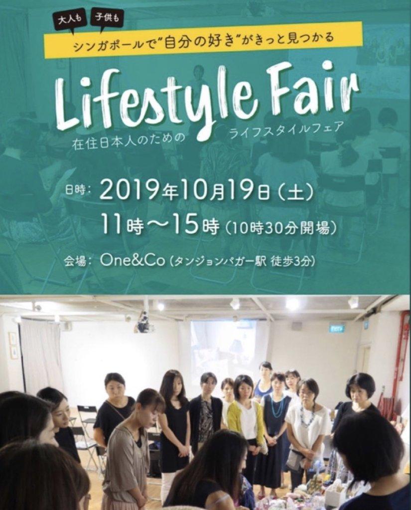 シンガポールで習い事【Lifestyle Fair】BYST主催@One&Co