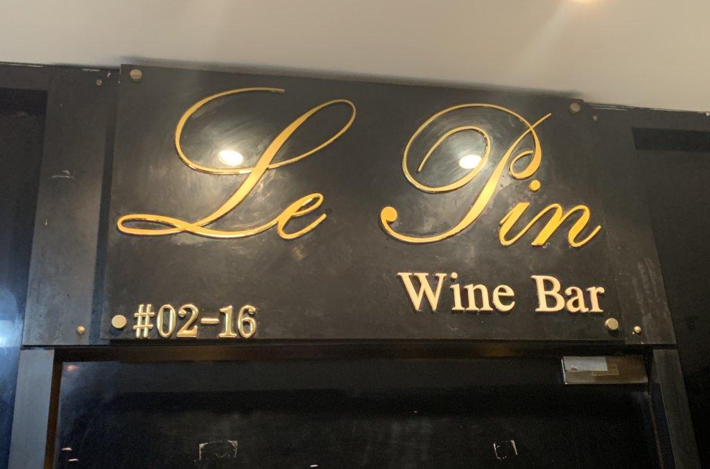 【ボジョレー・ヌーボー解禁!】シンガポールではどこで飲む?@Le Pin Wine Bar