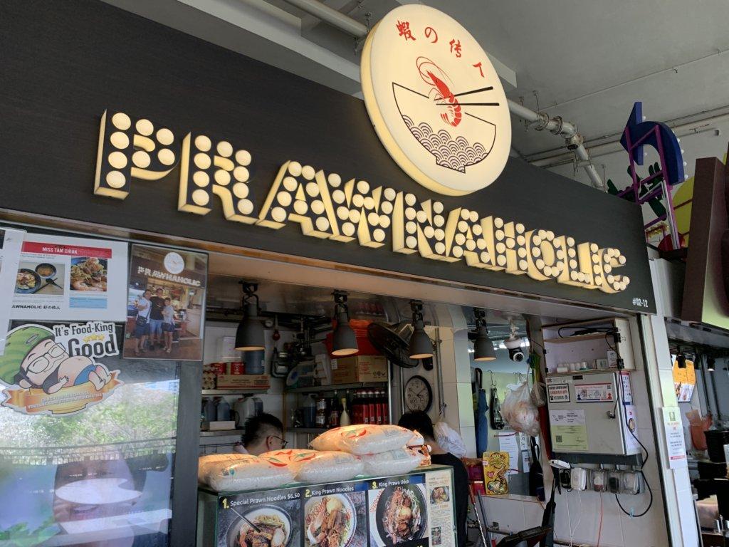 「若者が集まるホーカーセンター」がコンセプト?!【PRAWNHOLIC編】@パシリスセントラルホーカーセンター / Pasir Ris Central Hawker Centre