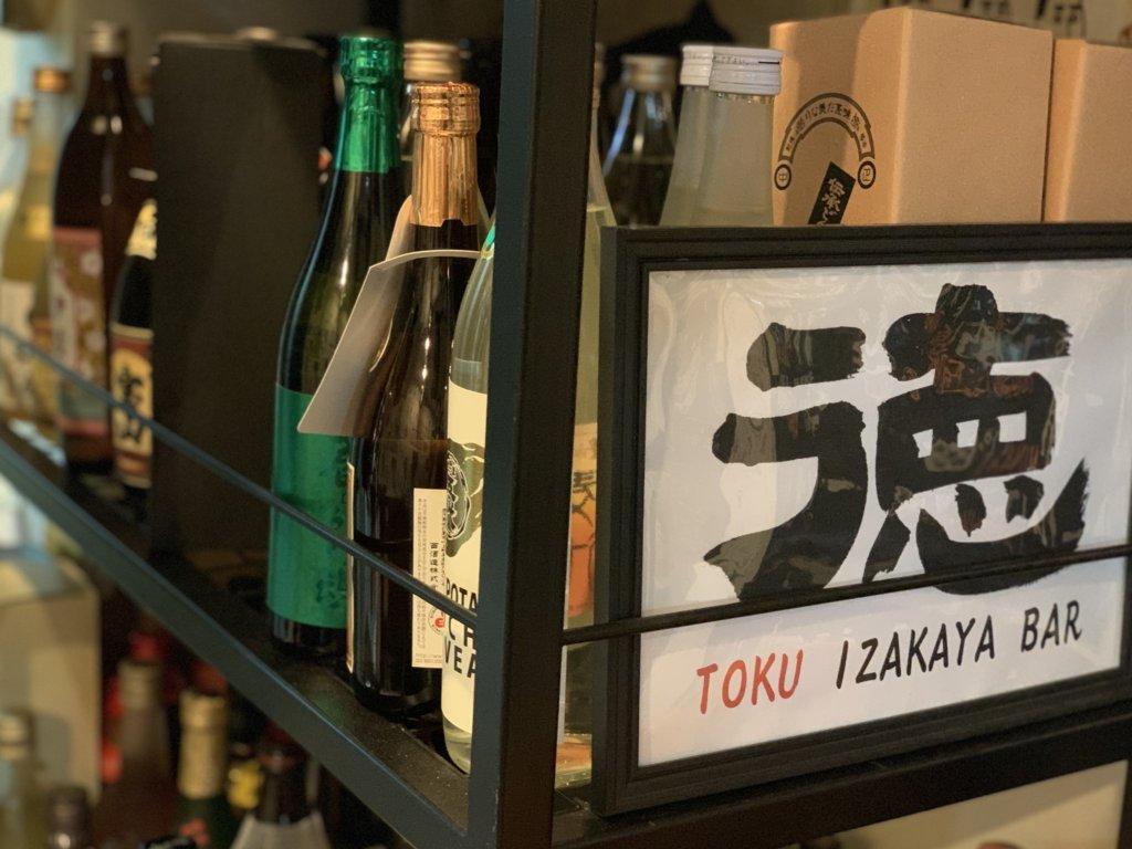 お酒好き必見!【徳 居酒屋 シンガポール / Toku Japanese Izakaya Sake Bar】@ミッドポイントオーチャード