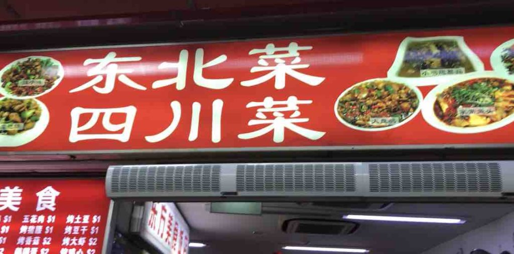 旧正月の外食【东方美食 / Oriental Chinese Restaurant】@チャイナタウン