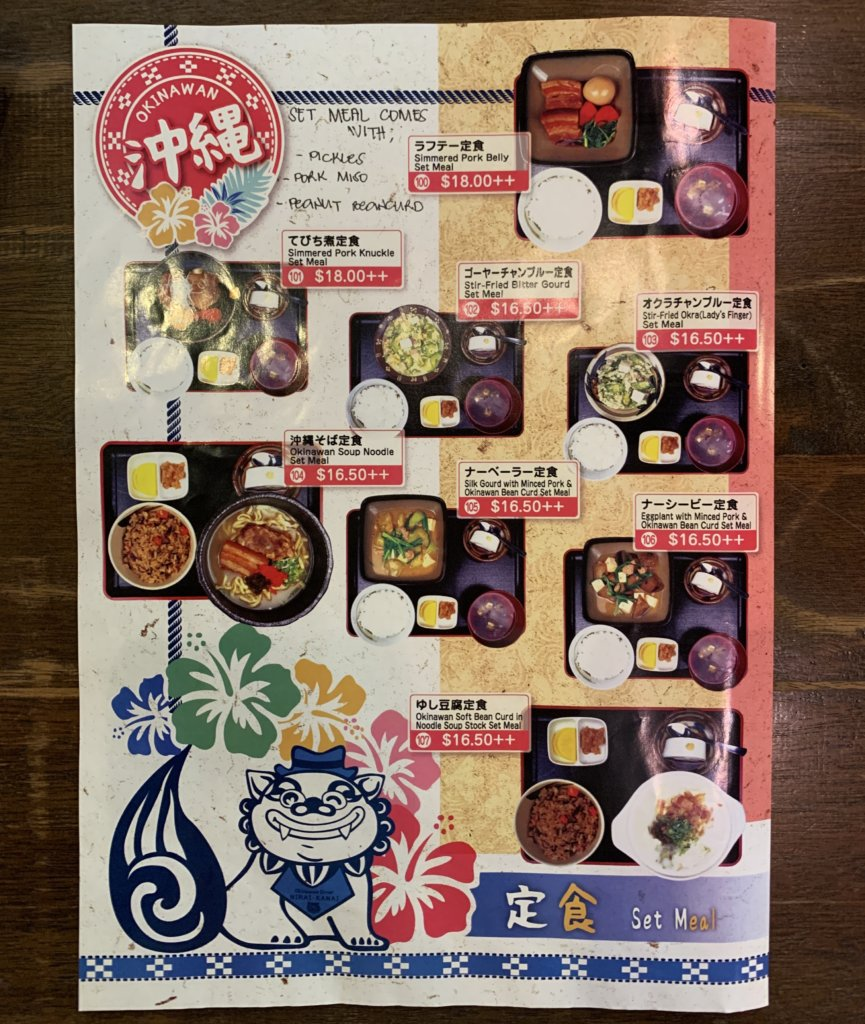 移転オープン!シンガポールの沖縄料理店【ニライカナイ / OKINAWAN DINER NIRAI-KANAI 】@グレートワールド
